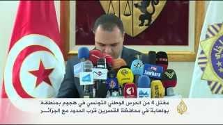 مقتل 4 من الحرس الوطني التونسي في هجوم مسلح