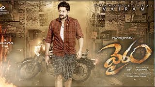 Vairam Movie Motion Poster | Latest Telugu Movie