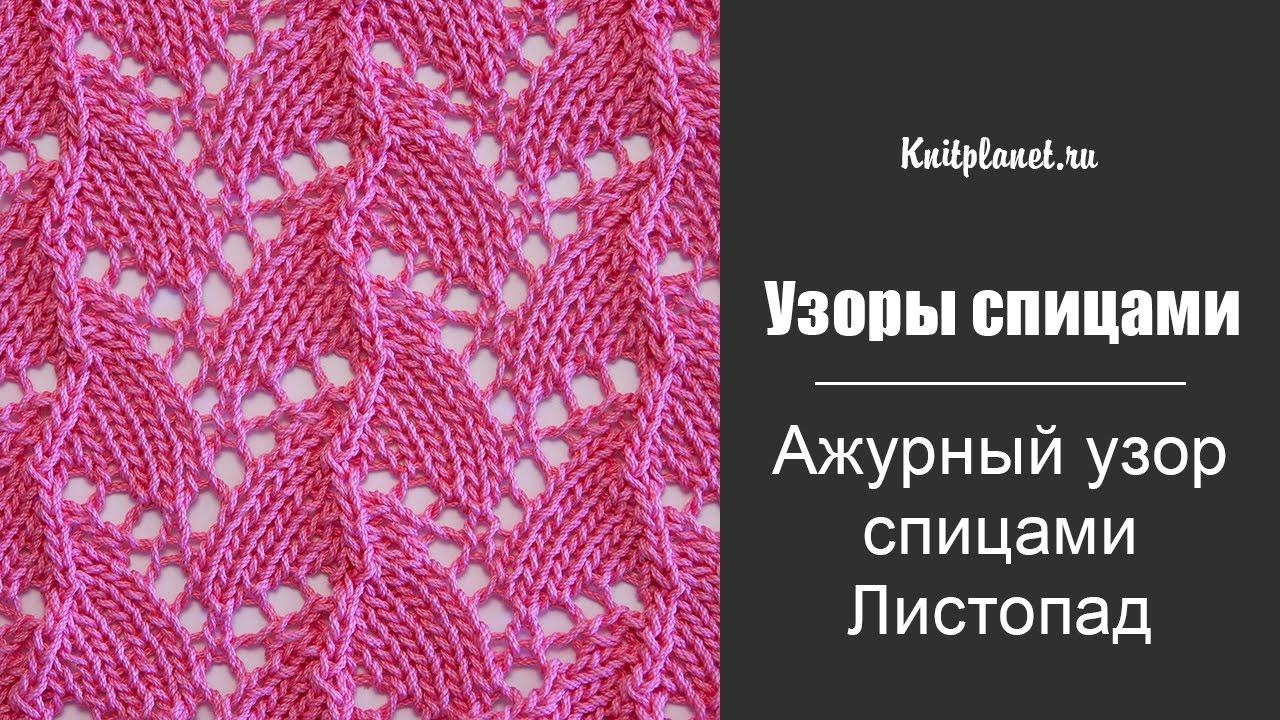 Вязание спицами узор листопад 76