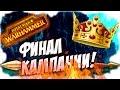Total War Warhammer КОРОЛЬ ГНОМОВ ФИНАЛ mp3