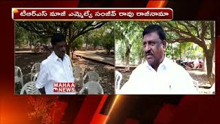 TRS Former MLA Sanjeeva Rao Resign | Shock To TRS Party
