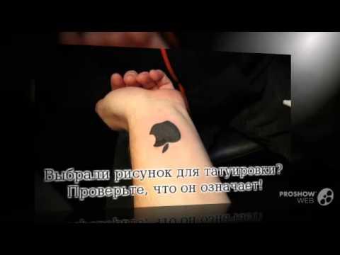 Как сделать тату без карандаша