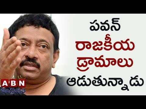 Director Ram Gopal Varma Responds On Pawan Kalyan Issue | ABN Telugu