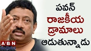 Director Ram Gopal Varma Responds on Pawan Kalyan Issue