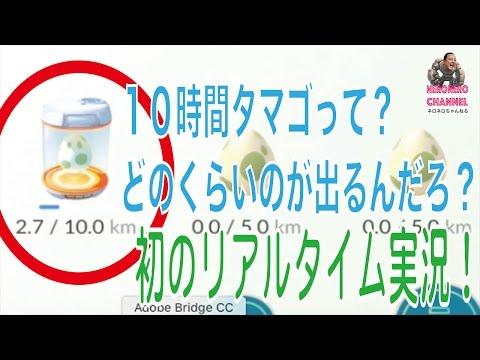 【ポケモンGO攻略動画】10キロのタマゴをリアル中継で孵化させる – 長さ: 9:47。