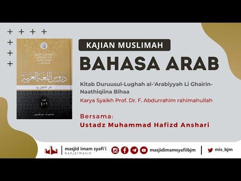 Durusul Lughah #4 - Ustadz Muhammad Hafizd Anshari