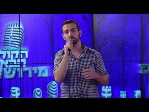 הקול הבא מירושלים I חננאל אוחנה I יגדל Hakol Haba S2 I Chananel Ochana I Yigdal I