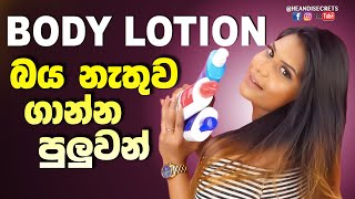 Neutrogena body lotions for all skin types | Oily skin | Dry Skin | Very dry and Sensitive Skin