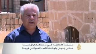توقف التمدد العمراني بمدينة العمادية في دهوك