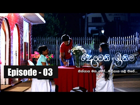 Deweni Inima | Episode 03 08th February 2017