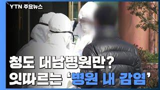 청도 대남병원만?...잇따르는 '병원 내 감염' / YTN