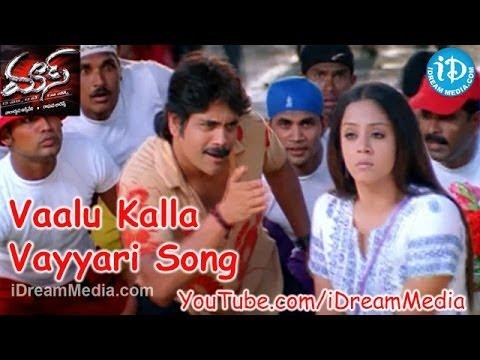 Mass Movie Songs - Vaalu Kalla Vayyari Song - Nagarjuna - Jyothika...