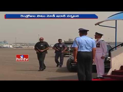 PM Narendra Modi Iran Trip Begun | HMTV