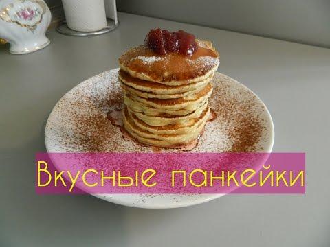 Самые вкусные панкейки. Очень простой рецепт панкейков | Happy Home