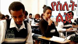 YeSilet Lij (የስለት ልጅ) Ethiopian Movie from DireTube Cinema