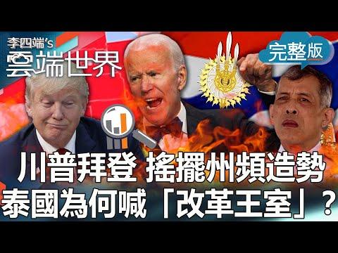 台灣-李四端的雲端世界-20201017 川普拜登 搖擺州頻造勢 泰國為何喊「改革王室」?