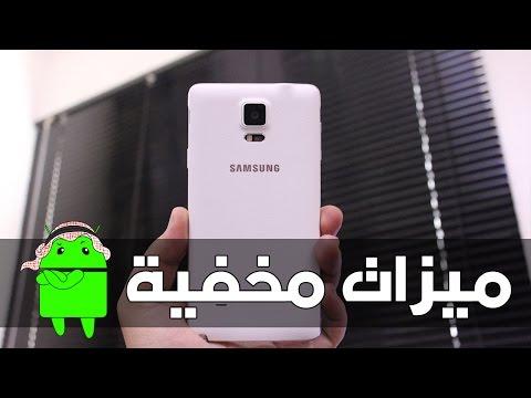 10 ميزات مخفية في Galaxy Note 4 لا تعرفها