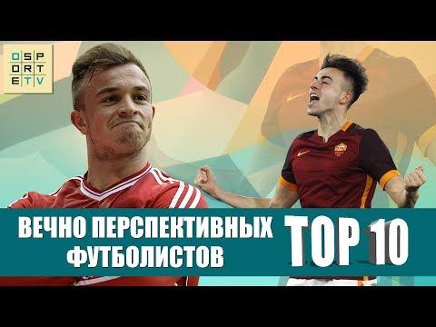 ТОП-10 вечно перспективных футболистов