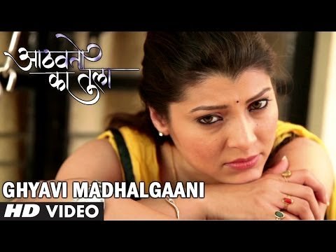 ghyavi Madhalgaani Marathi Video Song 2014 | Aathavto Ka Tula | Dhaval Chandwadkar, Savni Ravindra video