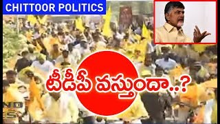 Chandrababu Naidu Is Going To Win in Kuppam ? | Ground politics