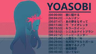 YOASOBIのベストソング - YOASOBIメドレー - YOASOBIのベストカバー  - Best Songs Of YOASOBI,夜に駆ける ,ハルジオン,あの夢をなぞって,ハッピーエンダ