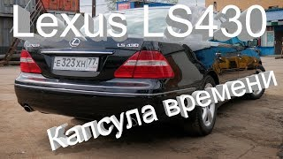 Lexus LS430 Обзор Тест-Драйв Капсула времени