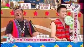 0417-(精華)台灣原住民爆笑大集合