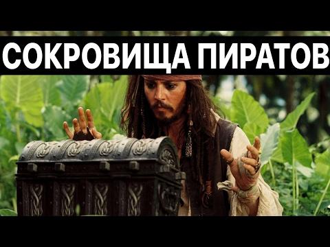 Охотники за СОКРОВИЩАМИ! Пиратское ремесло - документальный фильм. Остров сокровищ - реальность!
