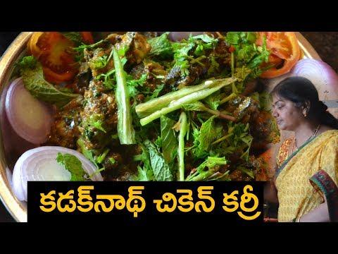 Kadaknath Chicken Curry in telugu | Healthy black chicken | MSR FARMS