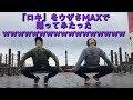 [よこたん×TAC]『ロキ』をウザさMAXで踊ってみたったwwwwwwwwwwww[五階堂] thumbnail