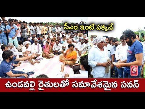 JanaSena Chief Pawan Kalyan Interacts With Undavalli Farmers | Amaravati | V6 News