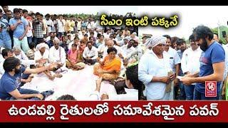 JanaSena Chief Pawan Kalyan Interacts With Undavalli Farmers   Amaravati