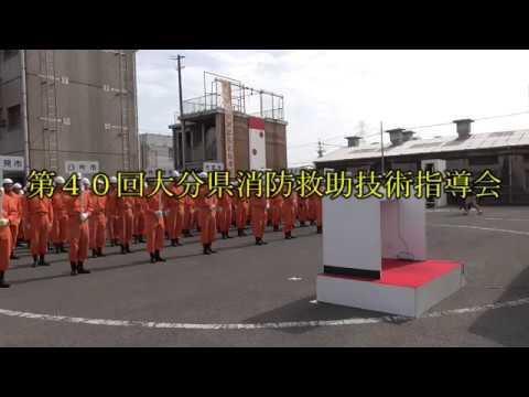 第40回大分県消防救助技術指導会