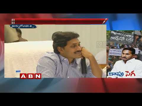 YS Jagan Changed His words on Kapu Reservations | Kapus Protest against YS Jagan