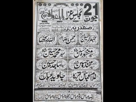 Live Majlis 21 June 2019 I Imambargah Safdariya Ghazi Abbas A.s Chowk Shai Chawan Bosan Road Multan