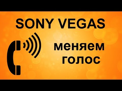 Как изменить голос в Sony Vegas, как менять тональность, как сделать голос грубее или писклявее - Основные методы заработка в се