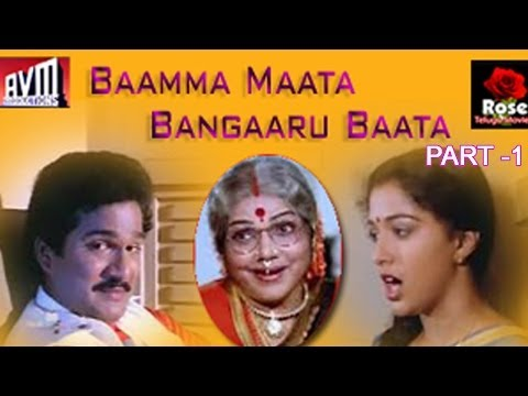 Bamma Maata Bangaru Baata Telugu Full Length Movie - Part-1 - Rajendra Prasad,gowtami video