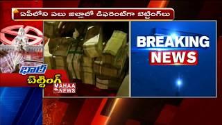 భారీ బెట్టింగ్ | betting on Telangana Election results