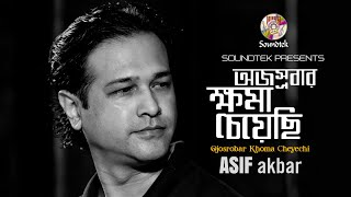 Asif - Ojosrobar Khoma | অজস্রবার ক্ষমা | Lyrics Video | Bangla Hit Song | Soundtek