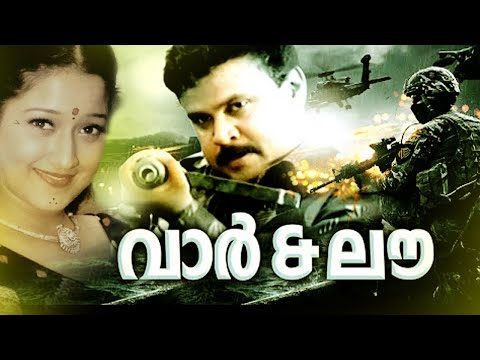 Malayalam Full Movie 2017 New Releases Dileep # DILEEP MALAYALAM FULL MOVIE # MALAYALAM ACTION MOVIE thumbnail