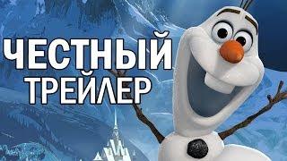 Честный трейлер - Холодное сердце (русская озвучка)