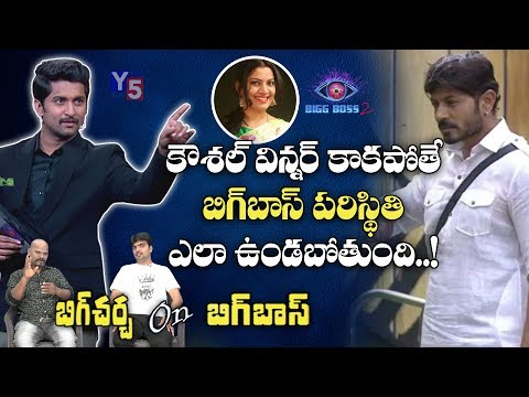 Big Debate on the Final Winner of Bigg Boss 2 Telugu | Kaushal | Kaushal Army | Y5 tv |