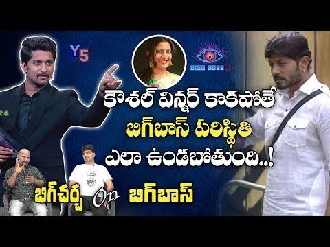 Big Debate on the Final Winner of Bigg Boss 2 Telugu | Kaushal | Kaushal Army | Y5 tv |