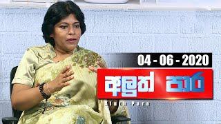 Aluth Para - 04 - 06 - 2020 | Siyatha TV