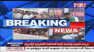 Mahaa News Exclusive Meeting Live From Bangalore At 6:00 PM