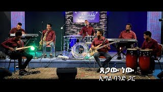 Kiya talk show with New Creation Church Eagle Band