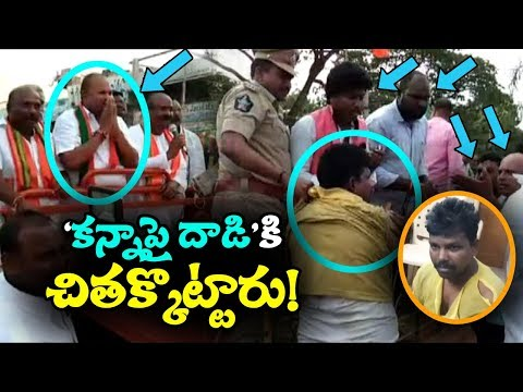 TDP Activist Throws Slipper On Kanna Lakshmi Narayana | BJP Leaders Fires | Nellore District
