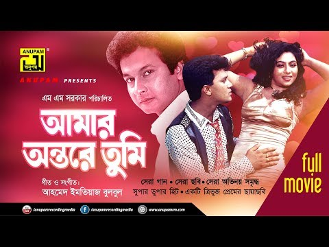 Amar Ontorey Tumi | আমার অন্তরে তুমি | Shakil Khan, Shabnur & Bapparaj | Full Bangla Movie