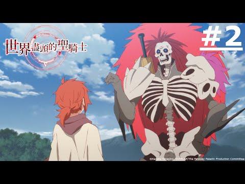 日漫-世界盡頭的聖騎士-EP 02