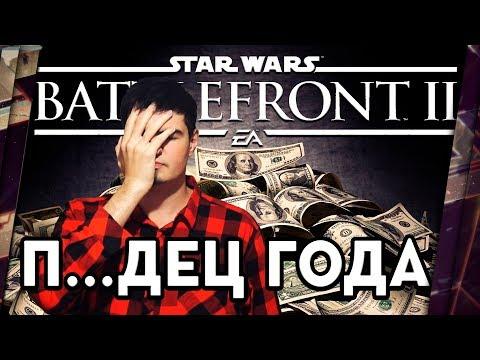STAR WARS BATTLEFRONT 2 - ГЛАВНЫЙ П...ДЕЦ ГОДА, НАГИБ ЗА БАБЛО